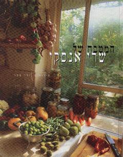 המטבח של שרי אנסקי - כריכה קשה - שרי אנסקי