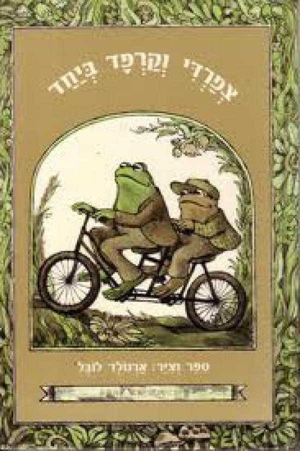 צפרדי וקרפד ביחד - אני יודע לקרוא - ארנולד לובל