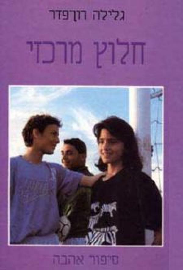 חלוץ מרכזי - סיפור אהבה - גלילה רון פדר עמית