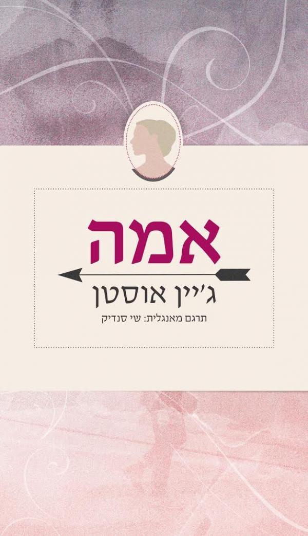 אמה (מהדורה חדשה) - תרגם מאנגלית: שי סנדיק - ג'יין אוסטן