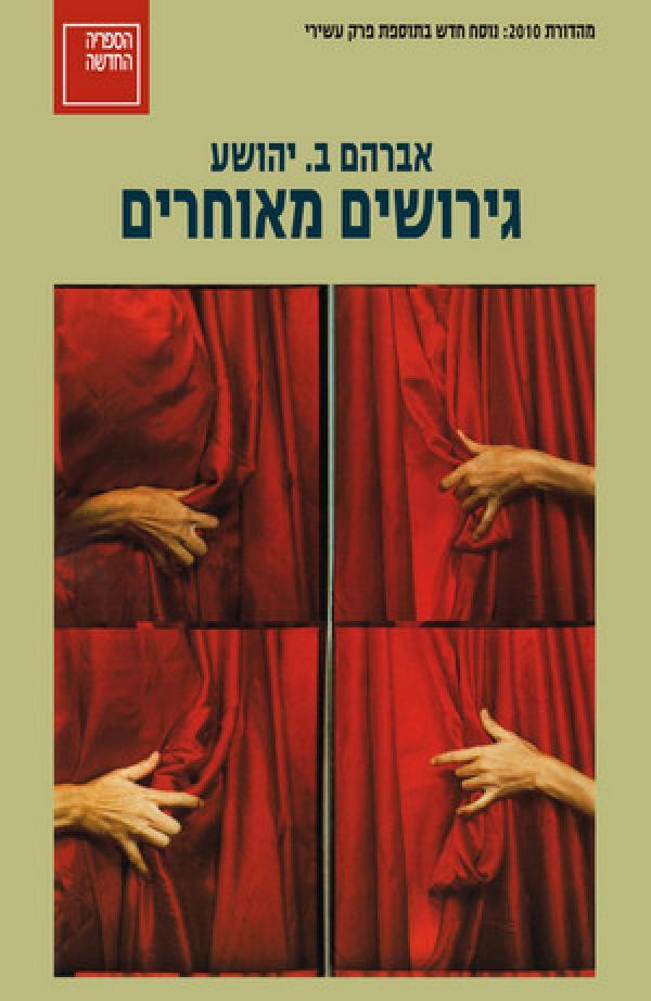 גירושים מאוחרים – מהדורת 2010 - נוסח חדש בתוספת פרק עשירי - אברהם ב. יהושע