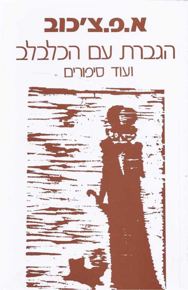 הגברת עם הכלבלב ועוד סיפורים - אנטון פ.צ'כוב
