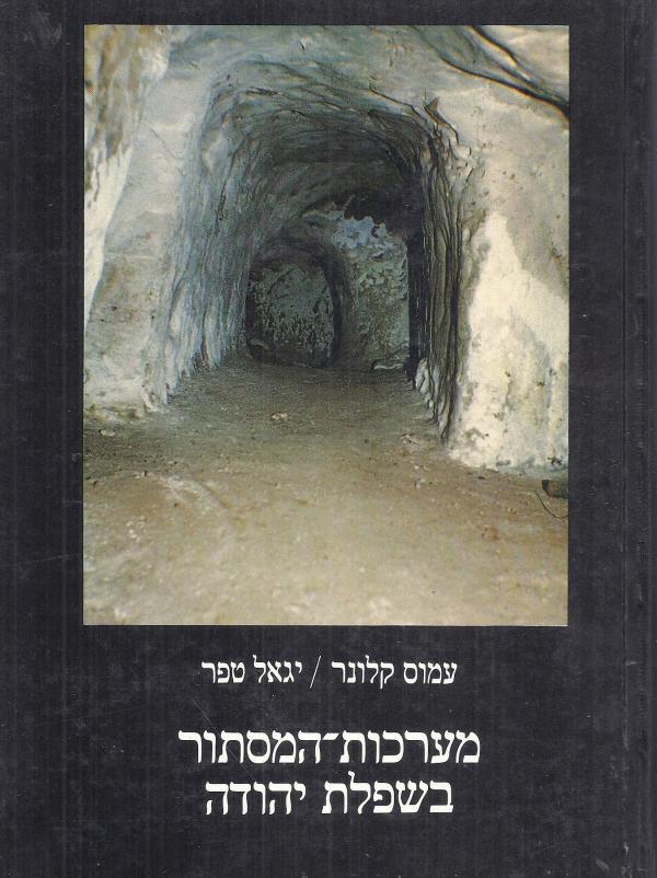 מערכות המסתור בשפלת יהודה - עמוס קלונר