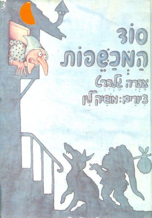 סוד המכשפות - עפרה גלברט