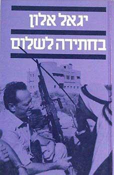 בחתירה לשלום / יגאל אלון