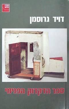 ספר הדקדוק הפנימי - הספריה החדשה למנויים, 1991 [4] - דויד גרוסמן