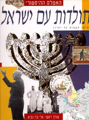 האטלס ההיסטורי - תולדות עם ישראל - מימי האבות עד ימינו - אלי בר-נביא