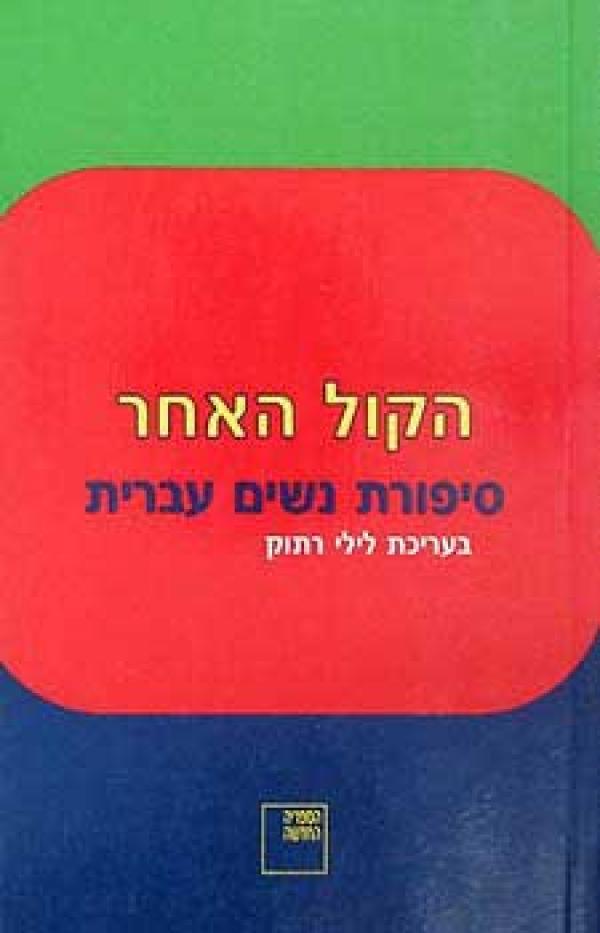 הקול האחר - סיפורת נשים עברית - [ע'] לילי רתוק