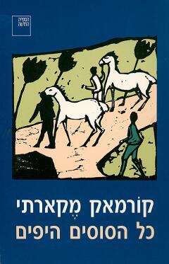 כל הסוסים היפים - קורמאק מקארתי