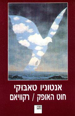 חוט האופק/ רקוויאם - אנטוניו טאבוקי