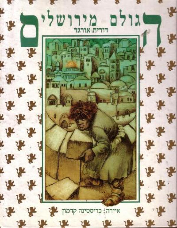 הגולם מירושלים - דורית אורגד
