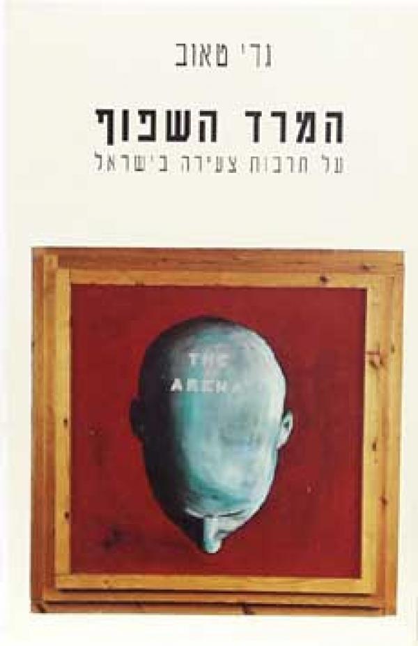 המרד השפוף - על תרבות צעירה בישראל - גדי טאוב