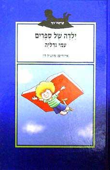 ילדה של ספרים - עמי גדליה