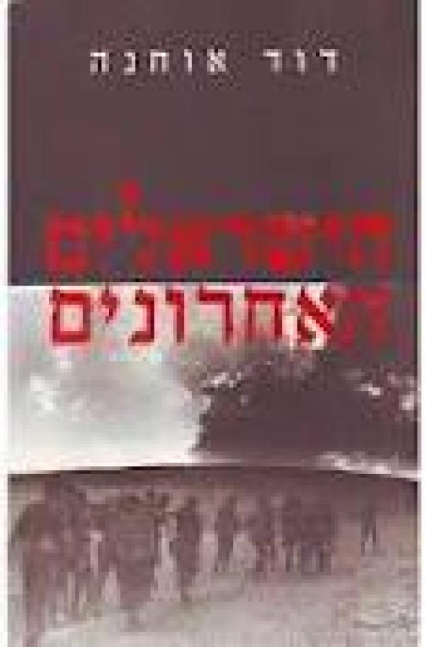 הישראלים האחרונים - דוד אוחנה