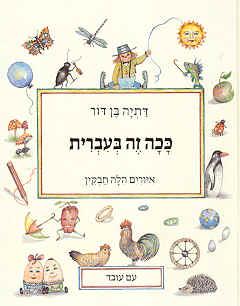 ככה זה בעברית - דתיה בן-דור