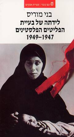לידתה של בעיית הפליטים הפלסטינים  - 1949-1947 - בני מוריס
