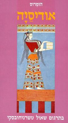אודיסיה - הומרוס