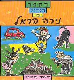 הספר הגדול של נירה הראל - נירה הראל