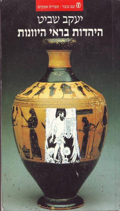 היהדות בראי היוונות - יעקב שביט