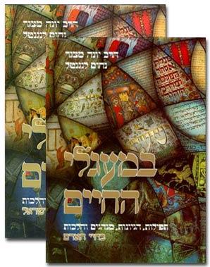 במעגלי החיים (סט שני כרכים - בחיי האדם+ במועדי ישראל) - יונה הרב מצגר