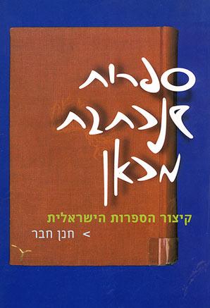 ספרות שנכתבת מכאן - קיצור הספרות הישראלית - חנן חבר