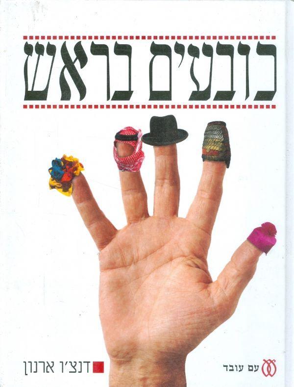 כובעים בראש - על כיסויי ראש בארץ-ישראל ועל מה שמתחתם - דנצ'ו ארנון