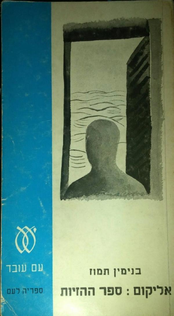 אליקום - ספר ההזיות - בנימין תמוז