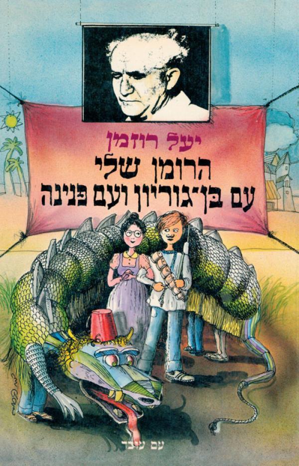 הרומן שלי עם בן-גוריון ועם פנינה - יעל רוזמן