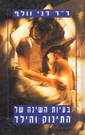 בעיות השינה של התינוק והילד - דני דר' וולף