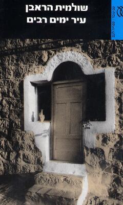 עיר ימים רבים (מחודש) - שולמית הראבן