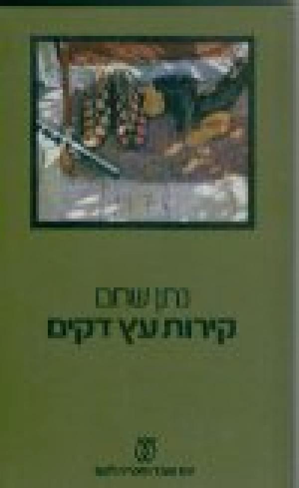 קירות עץ דקים - נתן שחם