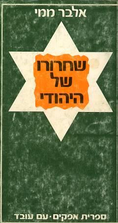 שחרורו של היהודי - אלבר ממי