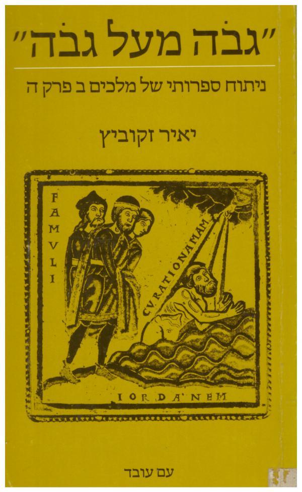 גבוה מעל גבוה - נתוח ספרותי של מלכים ב פרק ה - יאיר זקוביץ