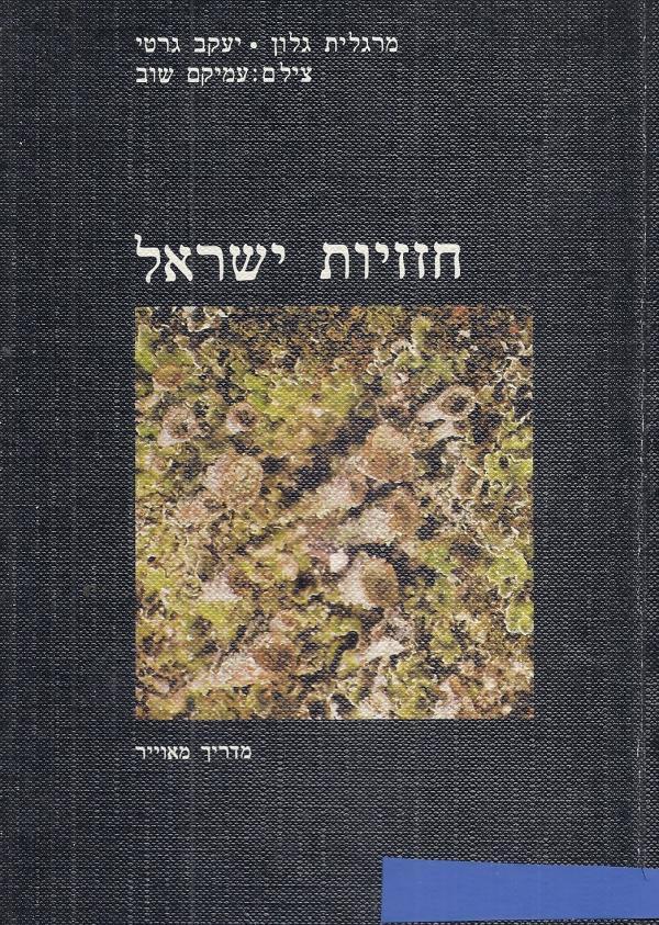 חזזיות ישראל - מדריך מאוייר - מרגלית גלון