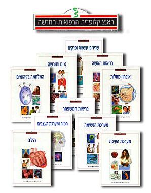 האנציקלופדיה הרפואית החדשה (סט 10 כרכים) -