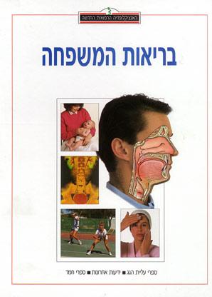בריאות המשפחה - האנציקלופדיה הרפואית החדשה  - אסתי אנגל (עורכת)