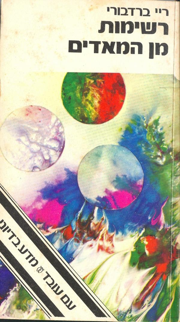 רשימות מן המאדים - ריי ברדבורי