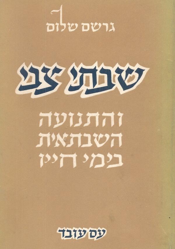 שבתי צבי והתנועה השבתאית בימי חייו  - כרכים א-ב. - גרשם שלום