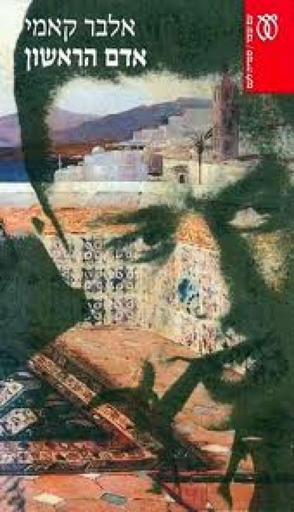 אדם הראשון - אלבר קאמי