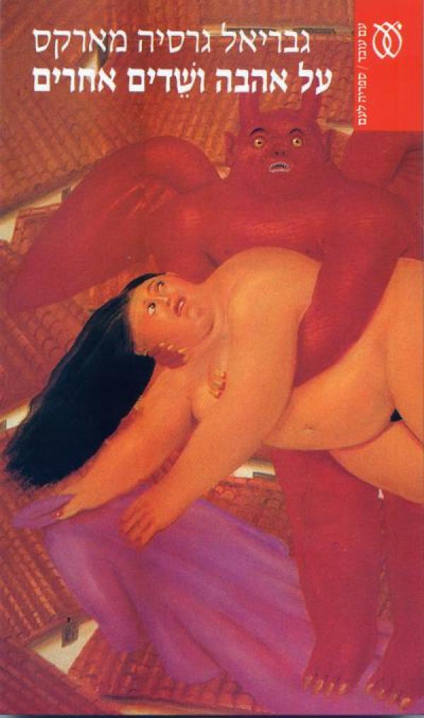 על אהבה ושדים אחרים - גבריאל גרסיה מארקס