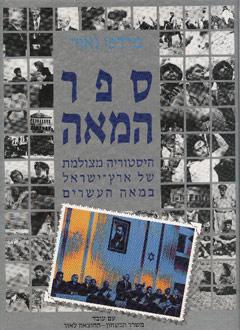 ספר המאה - היסטוריה מצולמת של ארץ ישראל במאה העשרים 2000-1900 - מרדכי נאור