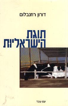 תוגת הישראליות - דורון רוזנבלום