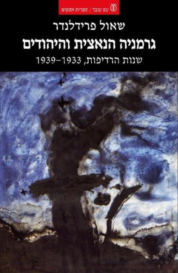 גרמניה הנאצית והיהודים - שנות הרדיפות 1933 - 1939 - שאול פרידלנדר