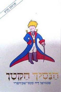 הנסיך הקטן - תרגום חדש - אנטואן דה סנט-אכזופרי