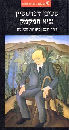 נביא חמקמק - אחד העם ומקורות הציונות - סטיבן זיפרשטיין