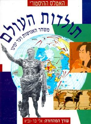 האטלס ההיסטורי - תולדות העולם - משחר האנושות ועד ימינו - (עורך) אלי בר-נביא