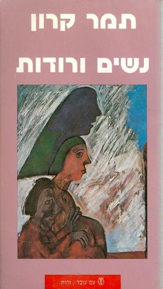 נשים ורודות - תמר קרון