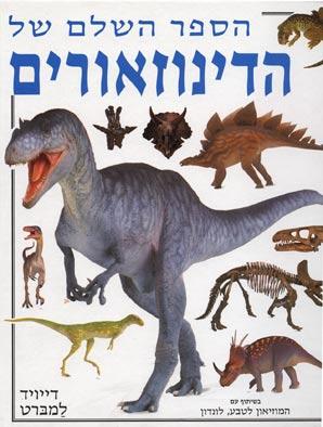 הספר השלם של הדינוזאורים - דייויד למברט