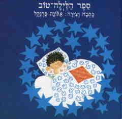 ספר הלילה טוב - אלונה פרנקל