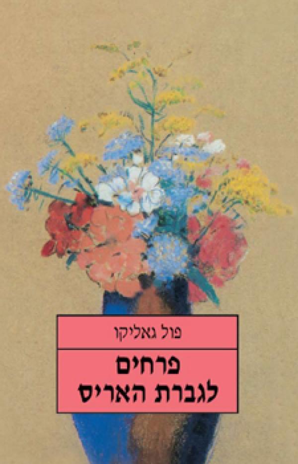 פרחים לגברת האריס - פול גאליקו